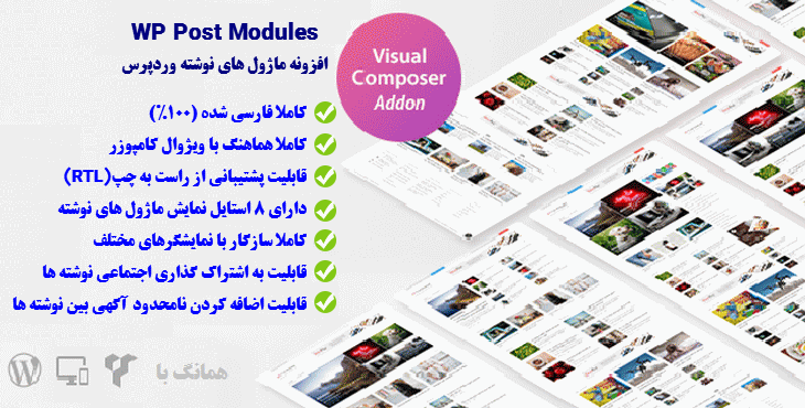 افزونه WP Post Modules