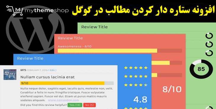 افزونه ستاره دار کردن مطالب در گوگل WP Review Pro