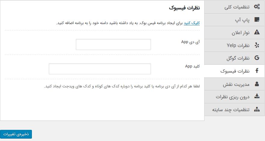 تنظیمات نظرات فیسبوک