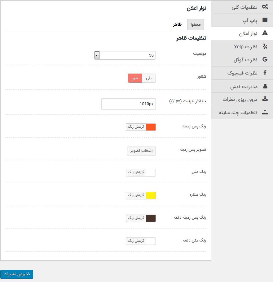 تنظیمات نمایش نوار اعلان با محتوای و استایل دلخواه در صفحه مطالب