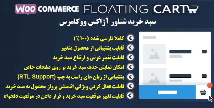 افزونه Woo Floating Cart