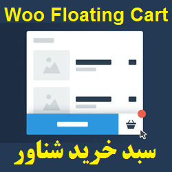 دانلود افزونه WooCommerce Floating Cart