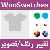 دانلود افزونه WooSwatches