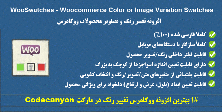 افزونه تغییر رنگ تصویر وووکامرس WooSwatches