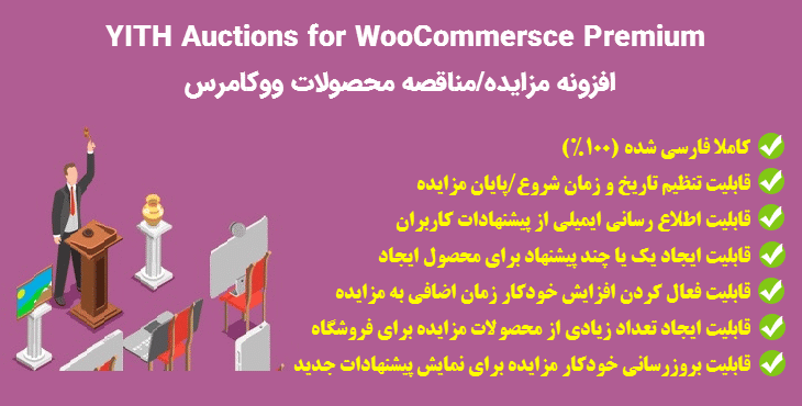 افزونه مزایده YITH Auctions for WooCommerce