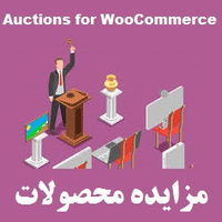 دانلود افزونه YITH Auctions for WooCommerce