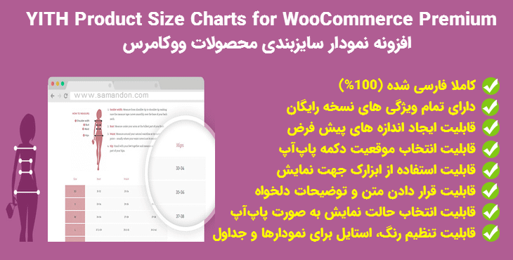 افزونه YITH Product Size Charts for WooCommerce