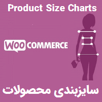 دانلود افزونه YITH Product Size Charts for WooCommerce