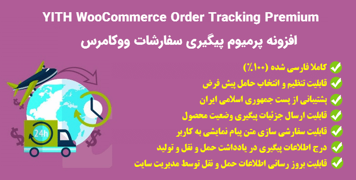 افزونه YITH WooCommerce Order TrackingPremium