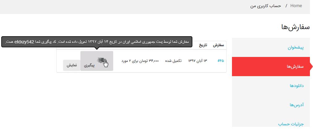 نمایش پیگیری وضعیت سفارش در حساب کاربری مشتری
