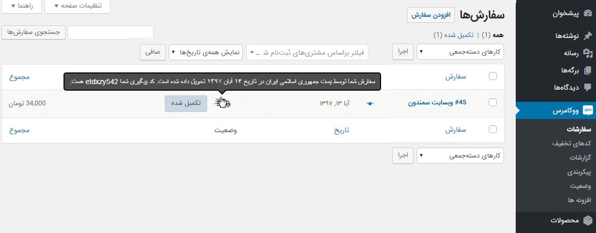 نمایش پیگیری وضعیت سفارش به مدیریت در پیشخوان سایت