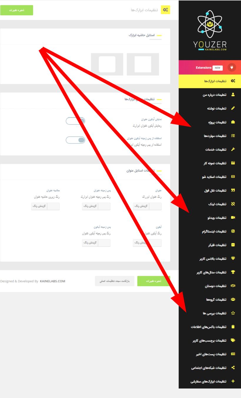 نمایی از تنظیمات ابزارک های بسیار گسترده افزونهYouzer
