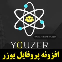 افزونه پروفایل کاربری Youzer