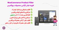 افزونه WooCommerce Product Filter
