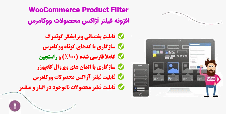 افزونه WooCommerce Product Filter