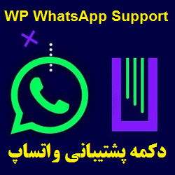 دانلود افزونه WordPress WhatsApp Support