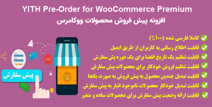 افزونه YITH Pre-Order for WooCommerce