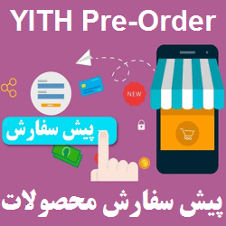دانلود افزونه YITH Pre-Order for WooCommerce