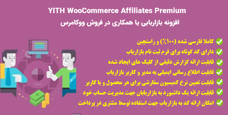 افزونه YITH WooCommerce Affiliates