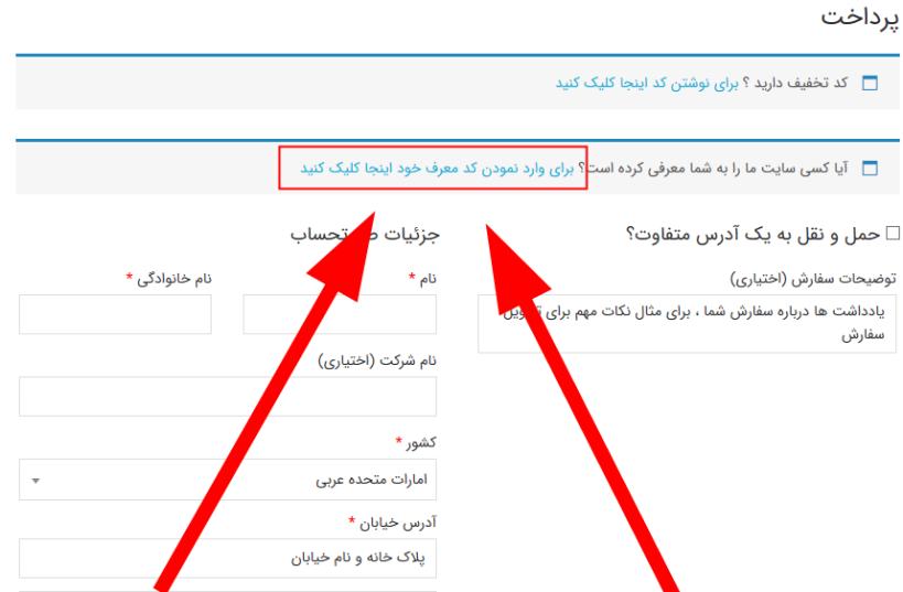 وارد کردن کد بازرایابی همکار فروش در صفحه پرداخت توسط کاربر