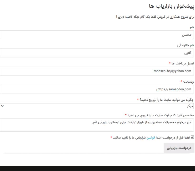 فرم ثبت نام بازاریابی توسط کاربران در افزونهYITH WooCommerce Affiliates