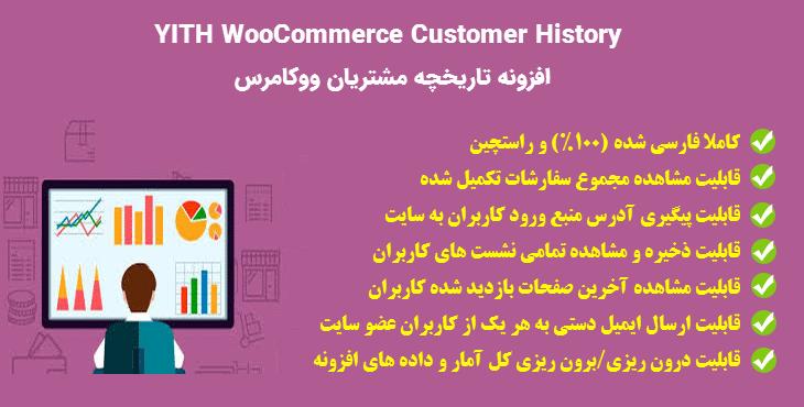 افزونه YITH WooCommerce Customer History