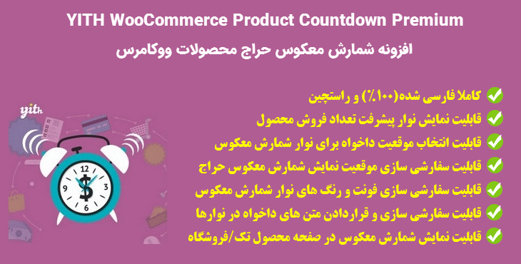 افزونه YITH WooCommerce Product Countdown