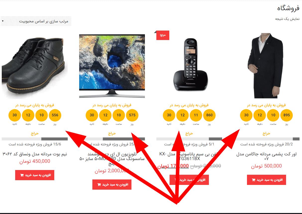 نمایش نوار شمارش معکوس محصولات در صفحه فروشگاه محصولات