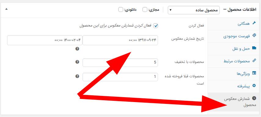 فعال کردن شمارش معکوس برای محصولات دلخواه با افزونه YITH Product Countdown