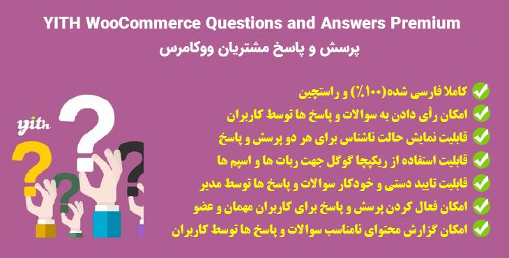افزونه YITH WooCommerce Questions and Answers