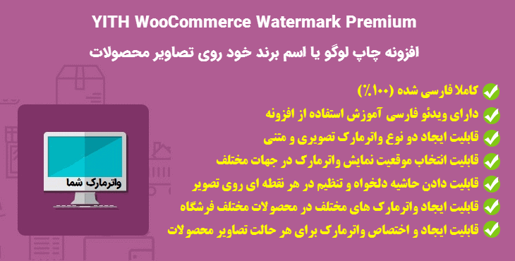 افزونه YITH WooCommerce Watermark