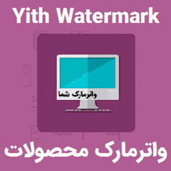 دانلود افزونه YITH WooCommerce Watermark