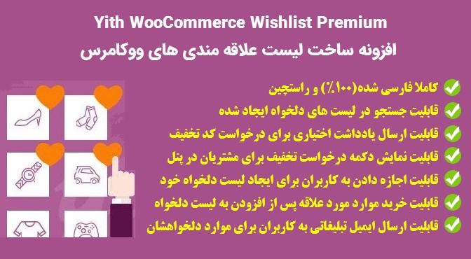 افزونه Yith WooCommerce Wishlist Premium