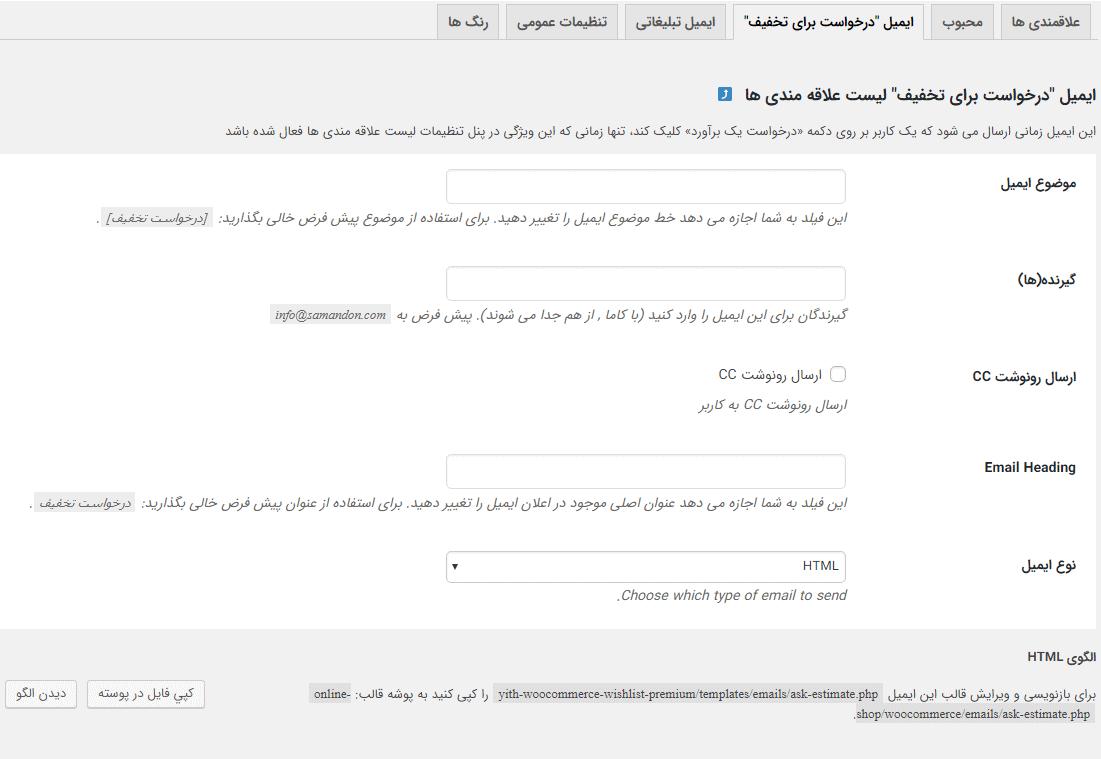 قابلیت سفارشی سازی ایمیلهای دریافتی تخفیف از کاربران