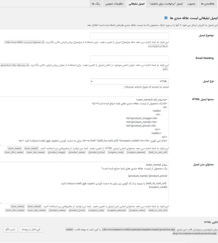 قابلیت ارسال ایمیل تبلیغاتی حاوی کد تخفیف به کاربران در حراج محصولات مورد علاقه آنها