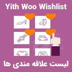 دانلود افزونه Yith WooCommerce Wishlist Premium