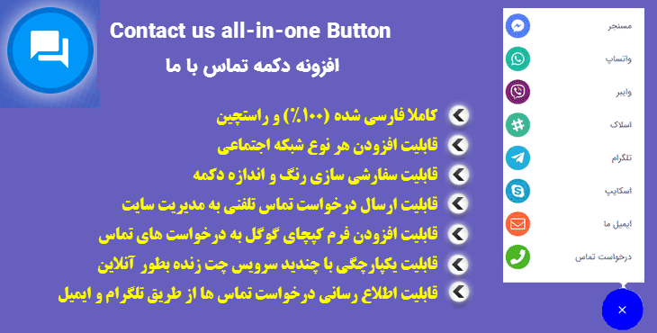افزونه Contact us all-in-one button