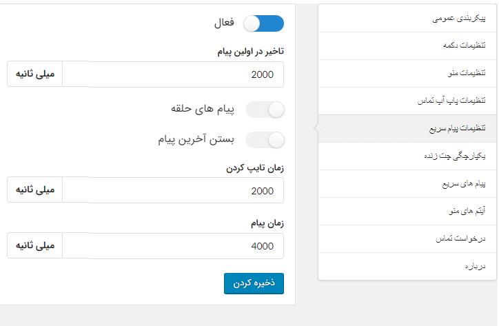 امکان سفارشی سازی مدت زمان نمایش پیام سریع به کاربر
