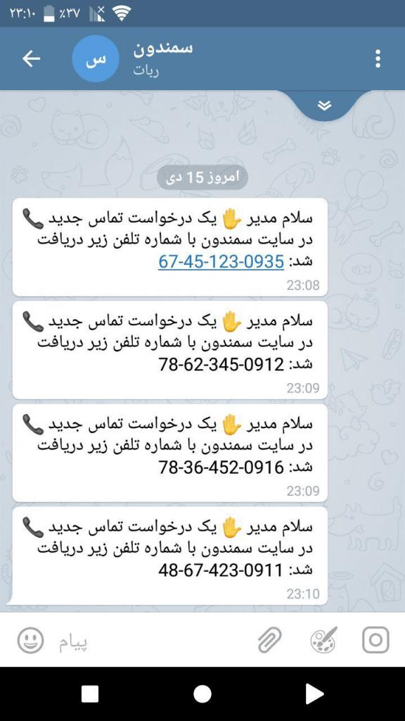 نمونه اطلاع رسانی تلگرام از درخواست تماس جدید