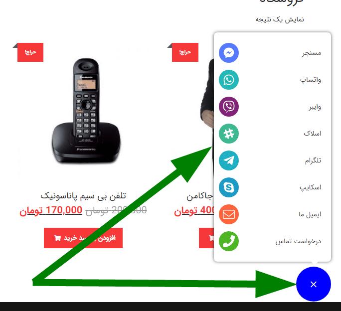 نمایش دکمه تماس با ما در محیط سایت