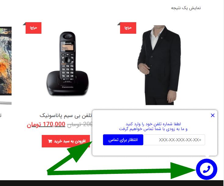 امکان درخواست تماس توسط کاربر در محیط سایت