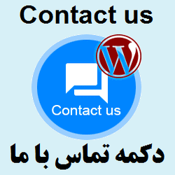 دانلود افزونه Contact us all-in-one button