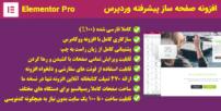 افزونه Elementor Pro