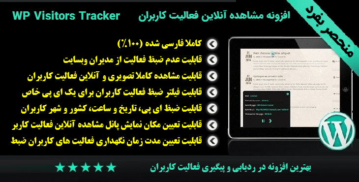 افزونه WP Visitors Tracker