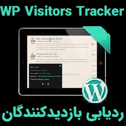 دانلود افزونه WP Visitors Tracker