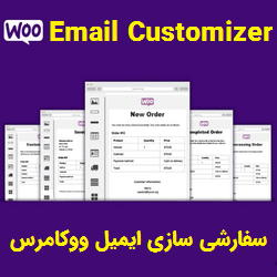 دانلود افزونه WooCommerce Email Customizer