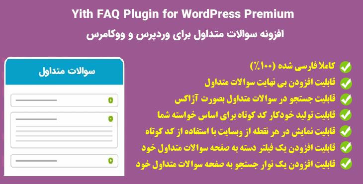 افزونه Yith FAQ Plugin for WordPress Premium