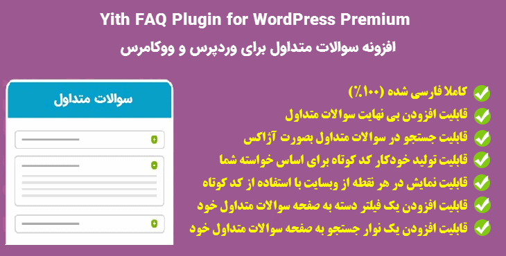 افزونه Yith FAQ Plugin for WordPress Premium