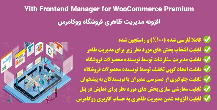 افزونه Yith Frontend Manager for WooCommerce Premium