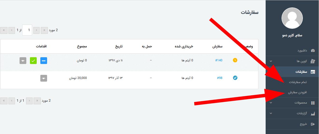 مدیریت سفارشات توسط مدیران سایتتان
